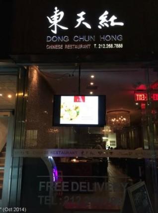 Dong Chung Hong